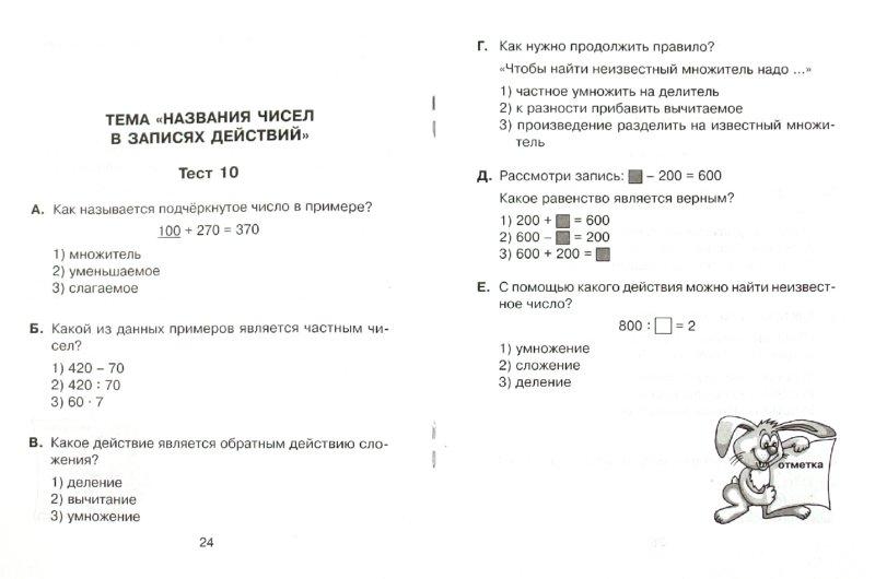 Иллюстрация 1 из 7 для Тесты по математике для тематического и итогового контроля. 3 класс - Ольга Чистякова | Лабиринт - книги. Источник: Лабиринт