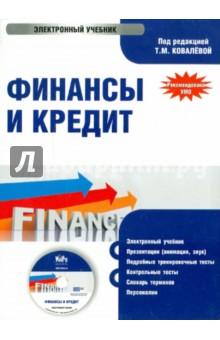 Финансы и кредит. Электронный учебник (CD) установочная cd карта на автомобиль челябинск