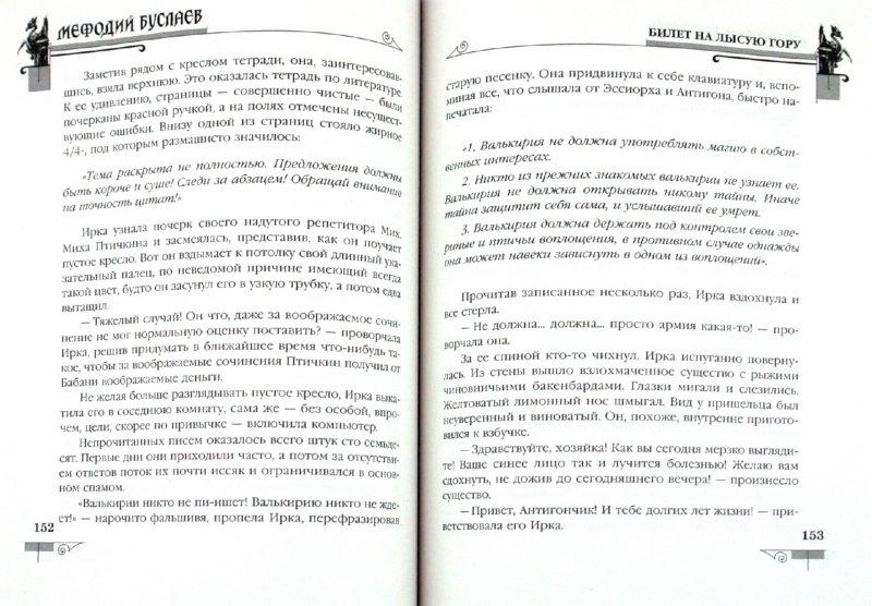 Иллюстрация 1 из 23 для Билет на Лысую Гору - Дмитрий Емец | Лабиринт - книги. Источник: Лабиринт