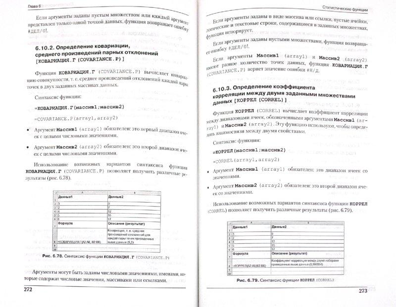 Иллюстрация 1 из 14 для Функции Excel 2010 - Василий Леонов | Лабиринт - книги. Источник: Лабиринт