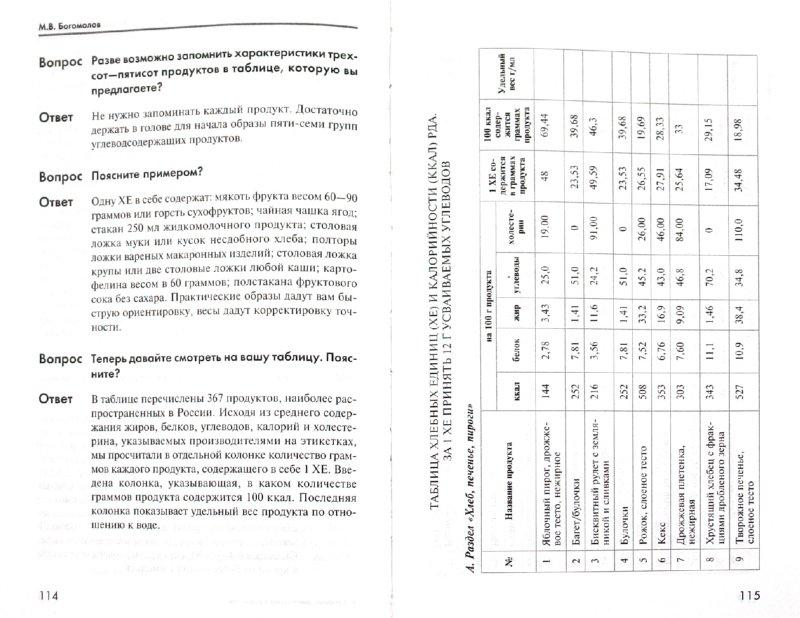 Иллюстрация 1 из 12 для Сахарный диабет у детей и подростков - М. Богомолов | Лабиринт - книги. Источник: Лабиринт
