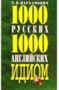 русских и 1000 английских идиом