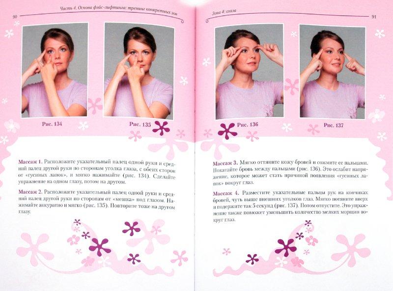 Иллюстрация 1 из 11 для Фейс-фитнес. Подтяжка лица без скальпеля и инъекций - Ирина Тихомирова | Лабиринт - книги. Источник: Лабиринт