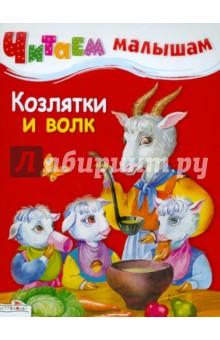Читаем малышам. Козлятки и волк