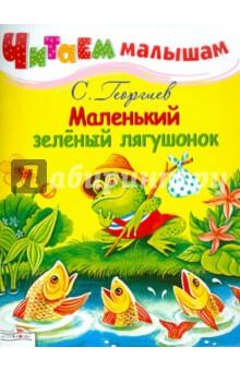 Читаем малышам. Маленький зеленый лягушонок
