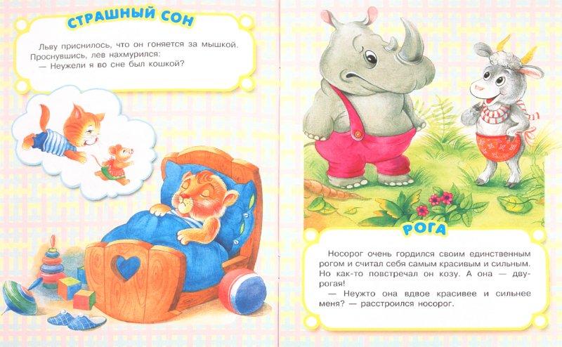 Иллюстрация 1 из 21 для Читаем малышам. Сказки о зверятах - Леонид Яхнин   Лабиринт - книги. Источник: Лабиринт