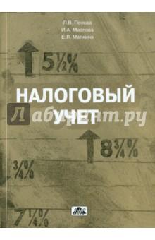 Налоговый учет. Учебное пособие ю а лукаш формирование эффективных договорных отношений с контрагентами