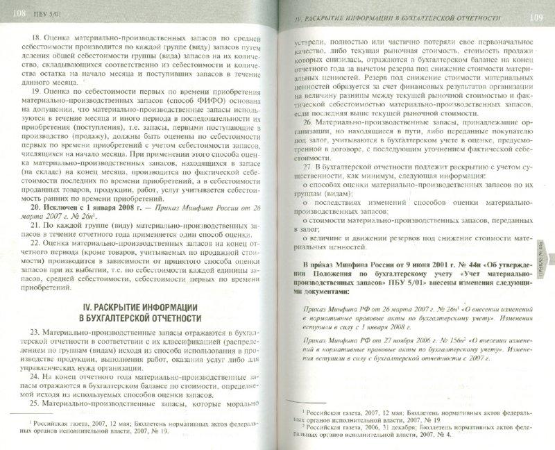 Иллюстрация 1 из 4 для 24 положения по бухгалтерскому учету - Т.О. Волошина | Лабиринт - книги. Источник: Лабиринт