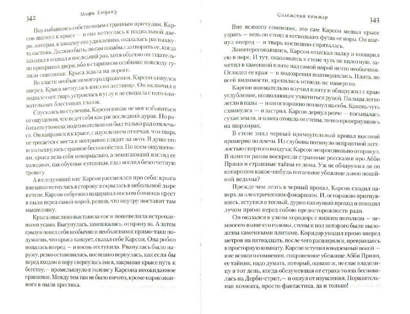 Иллюстрация 1 из 12 для Мифы Ктулху - Говард Лавкрафт | Лабиринт - книги. Источник: Лабиринт