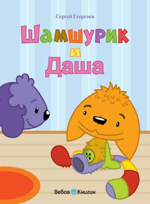 Иллюстрация 1 из 27 для Шамшурик (с личной персонализацией) - Сергей Георгиев | Лабиринт - книги. Источник: Лабиринт