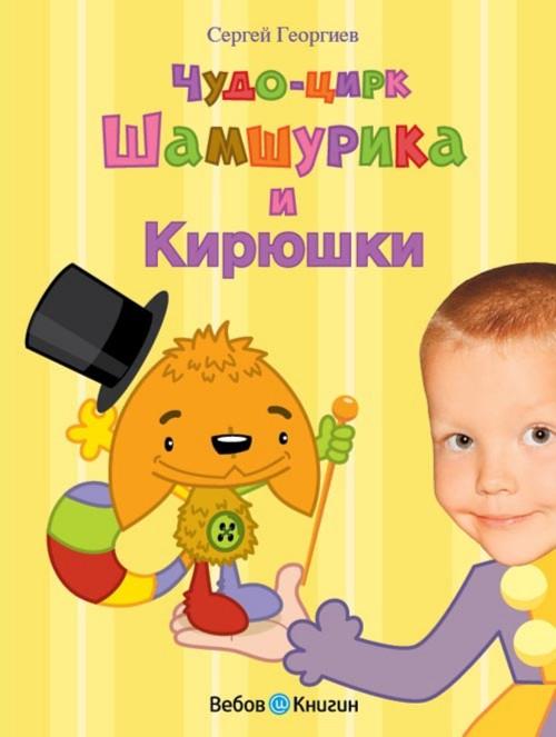 Иллюстрация 1 из 16 для Чудо-цирк Шамшурика (с личной персонализацией) - Сергей Георгиев | Лабиринт - книги. Источник: Лабиринт