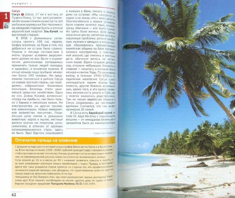 Иллюстрация 1 из 8 для Доминиканская Республика (с мини-разговорником) - Латцель, Рейтер | Лабиринт - книги. Источник: Лабиринт Это фотография идентичного издания. Проверено редакцией