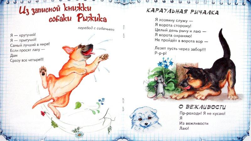 Иллюстрация 1 из 17 для Ребятам о зверятах. На кончике хвоста - Е. Липатова   Лабиринт - книги. Источник: Лабиринт