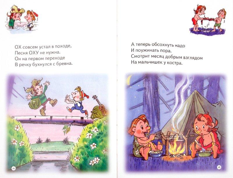 Иллюстрация 1 из 24 для Для самых маленьких. Возвращение попугая - Курляндский, Караваев | Лабиринт - книги. Источник: Лабиринт
