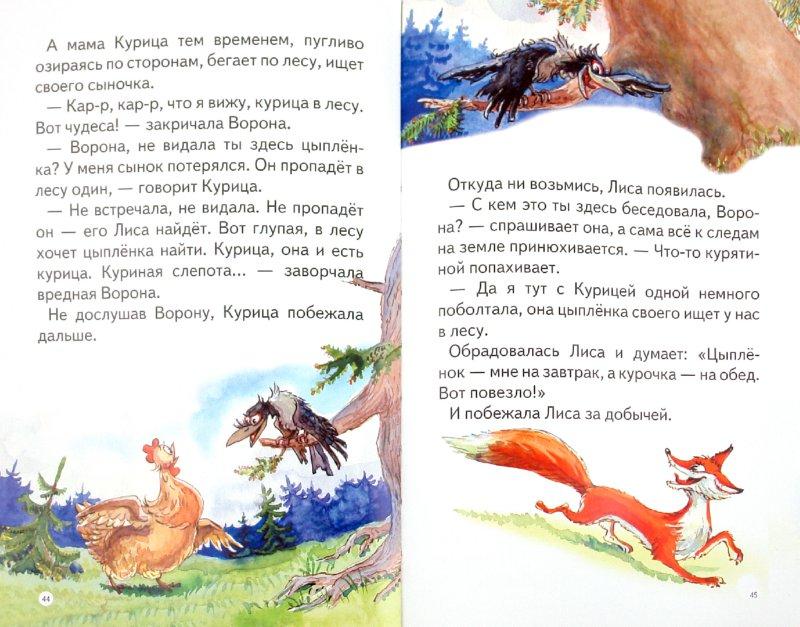 Иллюстрация 1 из 26 для Для самых маленьких. Петя-Петушок | Лабиринт - книги. Источник: Лабиринт