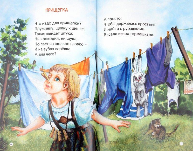 Иллюстрация 1 из 28 для Для самых маленьких. Сказочный лес | Лабиринт - книги. Источник: Лабиринт