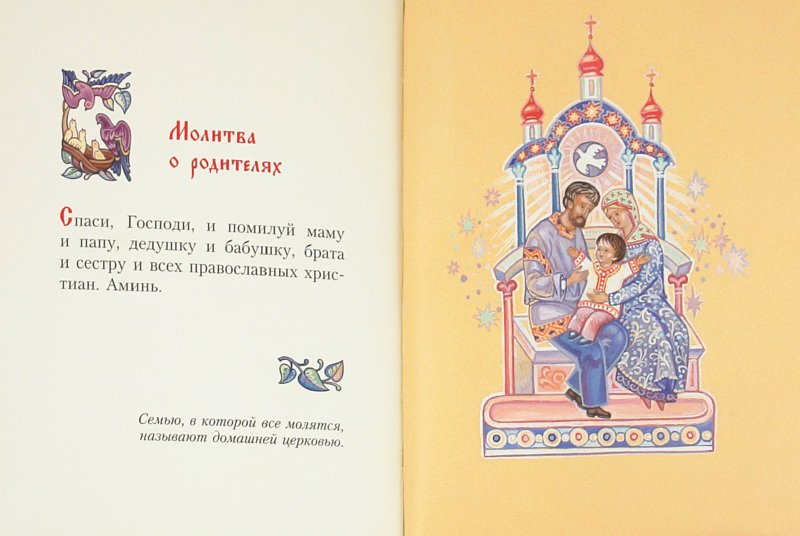 Иллюстрация 1 из 4 для Молитвослов маленький | Лабиринт - книги. Источник: Лабиринт