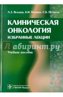 Клиническая онкология. Избранные лекции. Учебное пособие брюсов п г клиническая онкология
