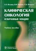 Клиническая онкология. Избранные лекции. Учебное пособие