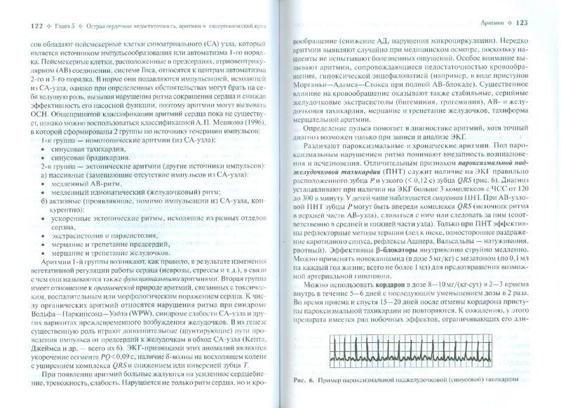 Иллюстрация 1 из 16 для Неотложные состояния в педиатрии: Практическое руководство - Учайкин, Молочный | Лабиринт - книги. Источник: Лабиринт