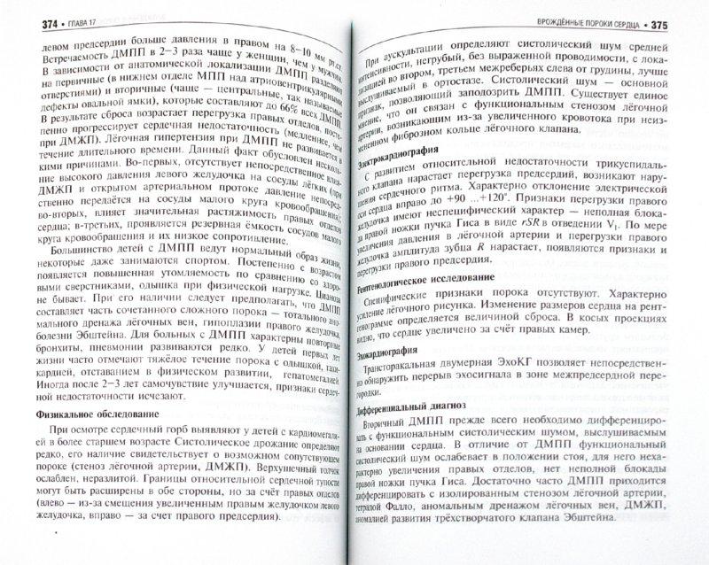 Иллюстрация 1 из 16 для Педиатрия. Избранные лекции - Галина Самсыгина   Лабиринт - книги. Источник: Лабиринт
