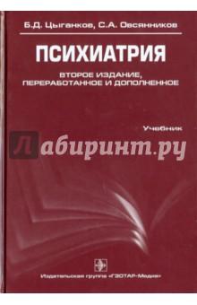 Психиатрия. Основы клинической психопатологии