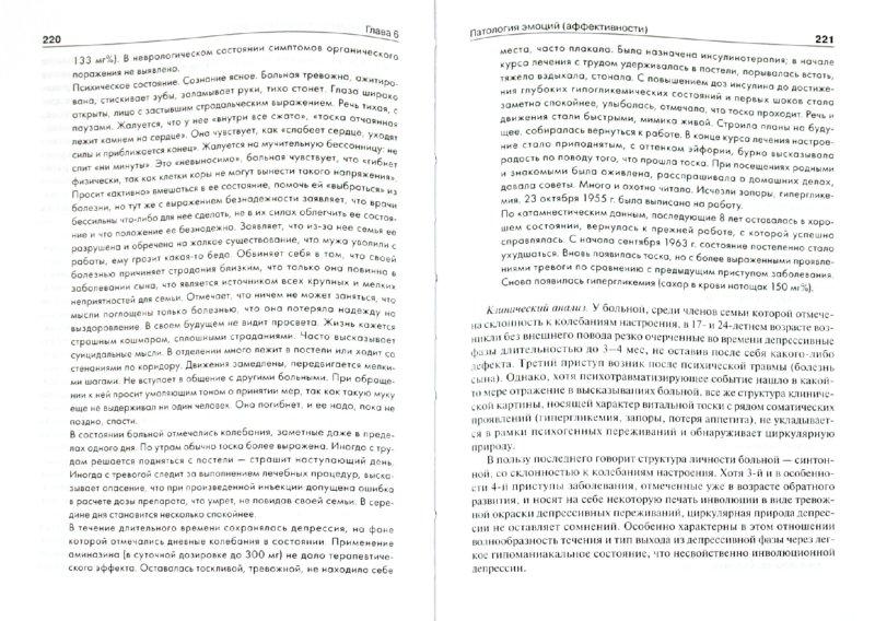 Иллюстрация 1 из 16 для Психиатрия. Основы клинической психопатологии - Цыганков, Овсянников   Лабиринт - книги. Источник: Лабиринт