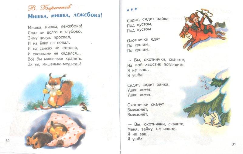 Иллюстрация 1 из 33 для В лесу родилась елочка. Новогодние стихи | Лабиринт - книги. Источник: Лабиринт