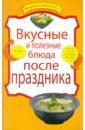 Фото - Вкусные и полезные блюда после праздника руфанова е сборник лучших рецептов красивые и вкусные блюда для праздника