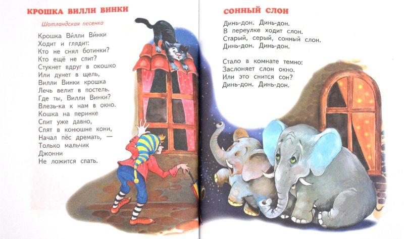 Иллюстрация 1 из 22 для Мы узнаем все на свете - Ирина Токмакова   Лабиринт - книги. Источник: Лабиринт