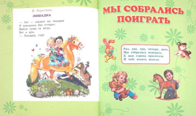 Иллюстрация 1 из 9 для Стихи для самых маленьких | Лабиринт - книги. Источник: Лабиринт