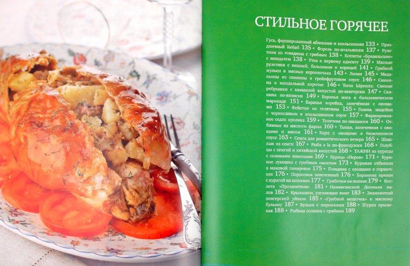 Иллюстрация 1 из 12 для Вкусные праздники. Проверенные рецепты | Лабиринт - книги. Источник: Лабиринт