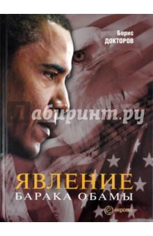 Явление Барака Обамы. Социологические наблюдения и в грецкий внешнеполитические факторы президентских выборов 2004 года в украине