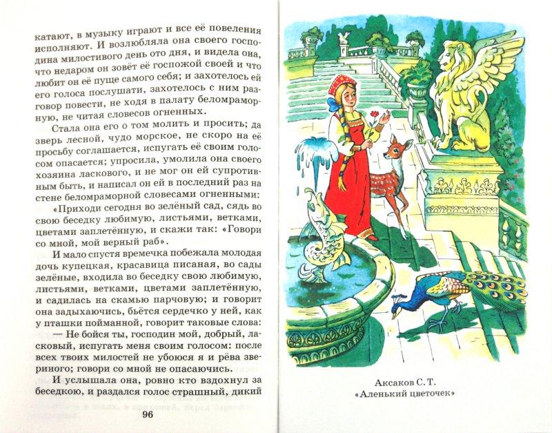 Иллюстрация 1 из 39 для Сказки русских писателей | Лабиринт - книги. Источник: Лабиринт