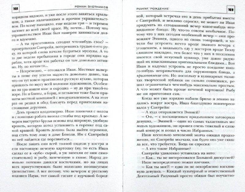 Иллюстрация 1 из 18 для Руигат. Рождение - Роман Злотников | Лабиринт - книги. Источник: Лабиринт