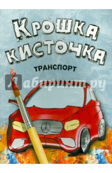 Книжка-раскраска. Крошка Кисточка. Транспорт