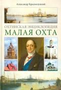 Охтинская энциклопедия. Малая Охта