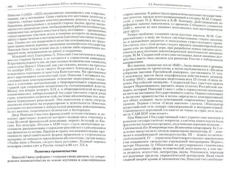 Иллюстрация 1 из 10 для Отечественная история - Мария Некрасова | Лабиринт - книги. Источник: Лабиринт