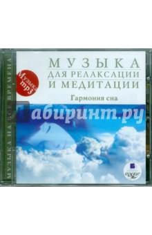 Музыка для релаксации. Гармония сна (CDmp3)