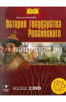 История государства Российского (2 DVDmp3)