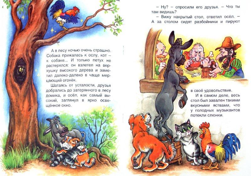 Иллюстрация 1 из 11 для Бременские музыканты | Лабиринт - книги. Источник: Лабиринт