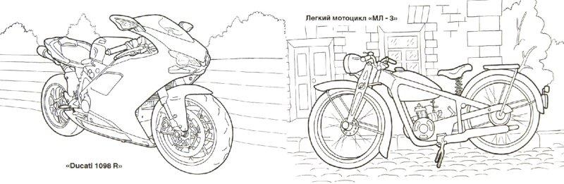 Иллюстрация 1 из 8 для Городской транспорт | Лабиринт - книги. Источник: Лабиринт
