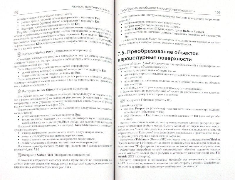 Иллюстрация 1 из 27 для Трехмерное моделирование в AutoCAD 2011 (+CD) - Александр Сазонов | Лабиринт - книги. Источник: Лабиринт