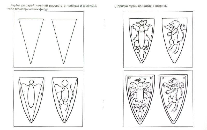 Иллюстрация 1 из 10 для Рыцарский турнир | Лабиринт - книги. Источник: Лабиринт