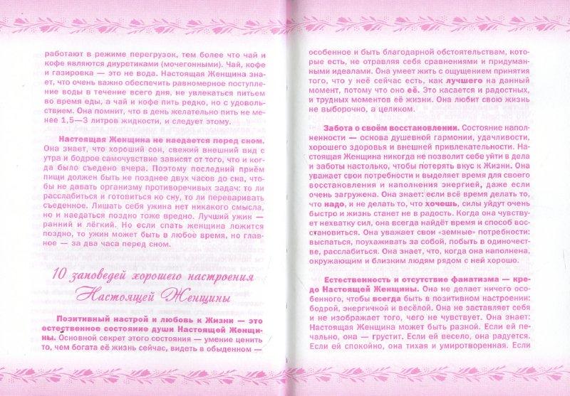 Иллюстрация 1 из 2 для 10 заповедей для Настоящей Женщины. Книга-тренинг - Юлия Свияш   Лабиринт - книги. Источник: Лабиринт