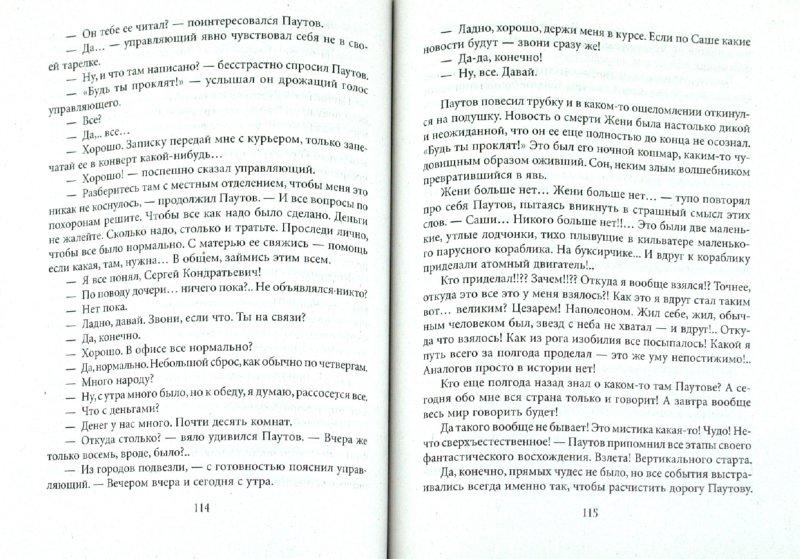 Иллюстрация 1 из 13 для ПираМММида - Сергей Мавроди | Лабиринт - книги. Источник: Лабиринт