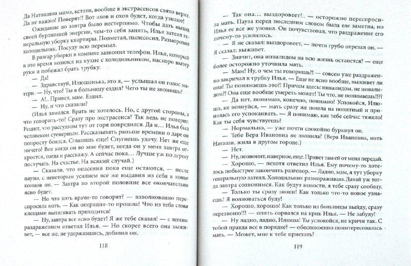 Иллюстрация 1 из 6 для Сын Люцифера. Книга 2. Секта - Сергей Мавроди | Лабиринт - книги. Источник: Лабиринт
