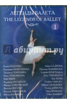 Легенды балета. Часть 1 (DVD) нина ананиашвили андрис лиепа такой короткий век… dvd