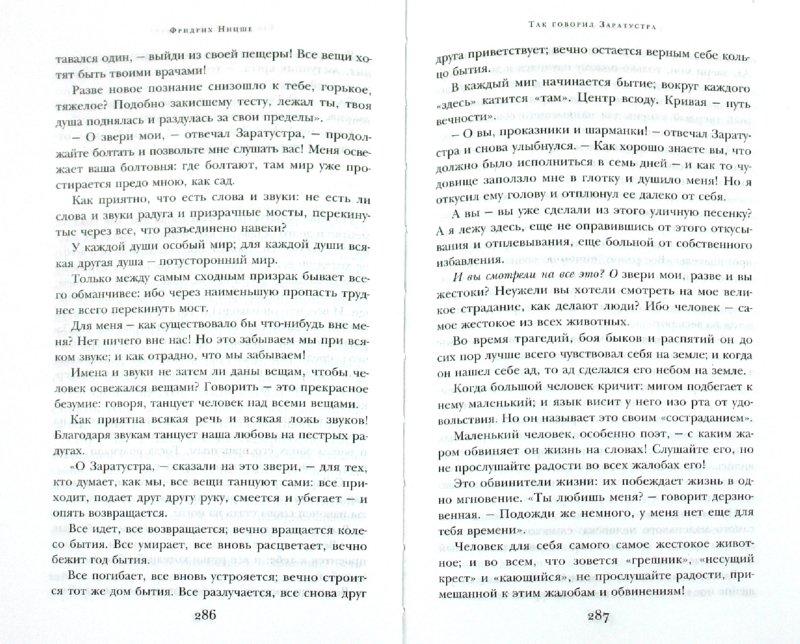 Иллюстрация 1 из 18 для Так говорил Заратустра - Фридрих Ницше | Лабиринт - книги. Источник: Лабиринт