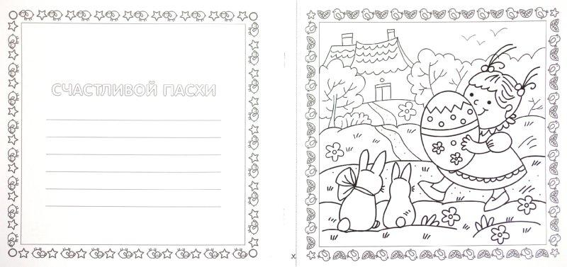 """Иллюстрация 1 из 8 для Раскрась и подари """"К Пасхе""""   Лабиринт - книги. Источник: Лабиринт"""